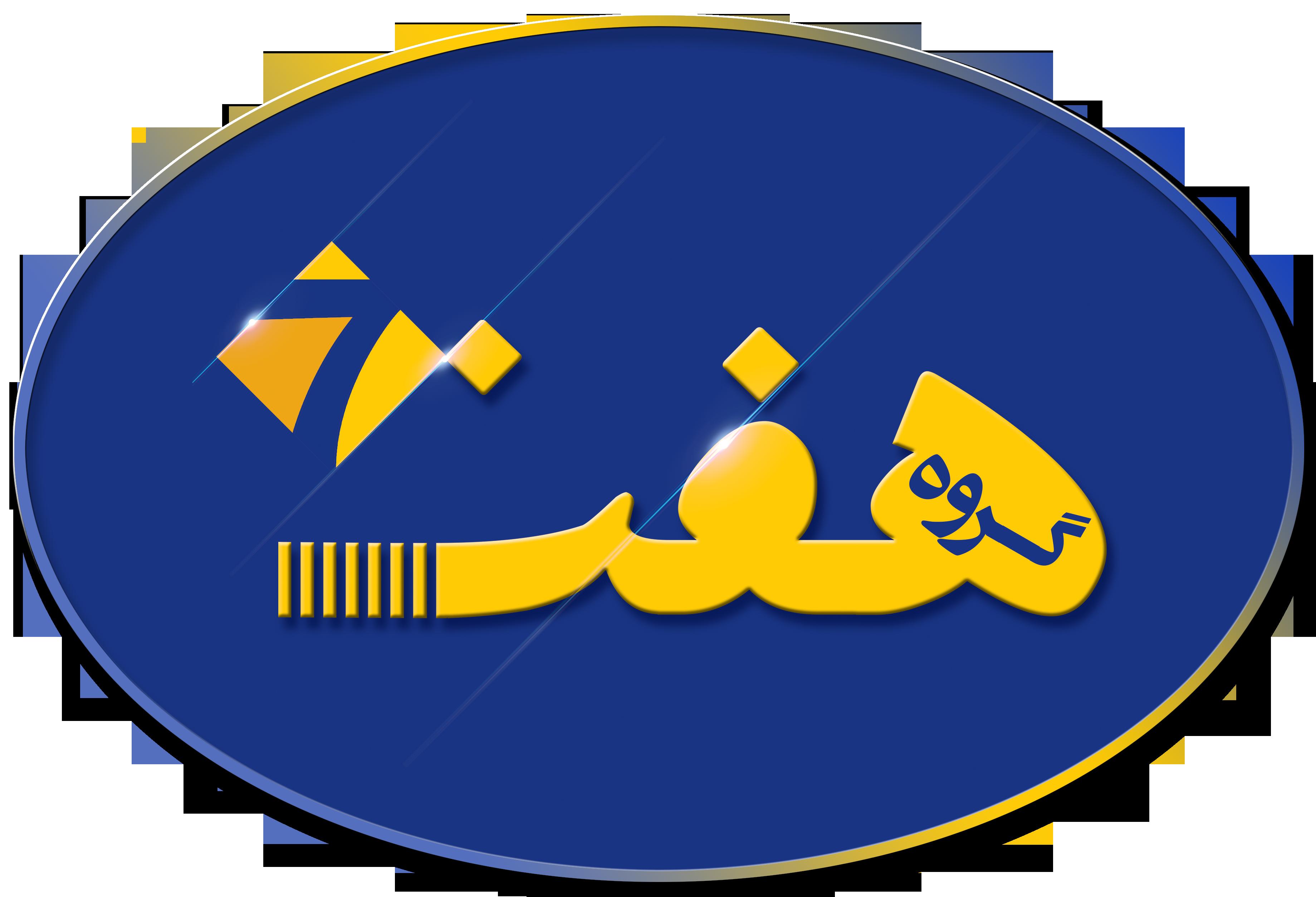گروه توسعه پایدار هفت ایرانیان